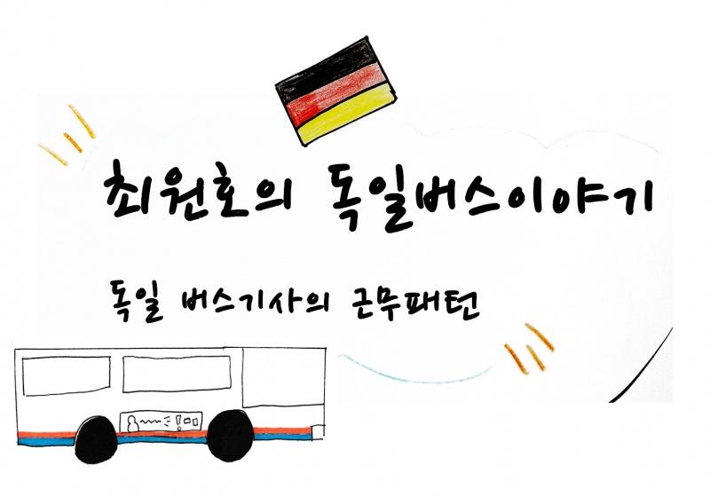 [최원호의 독일 버스 이야기 #010] 한국버스 vs 독일버스 다른점