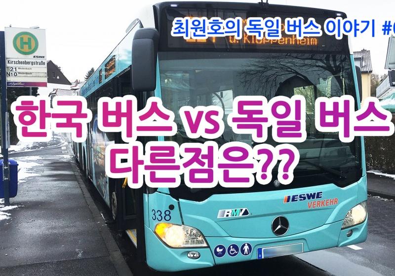[최원호의 독일 버스 이야기 #009] 한국버스 vs 독일버스 다른점